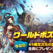 GAMEVIL COM2US Japan、『チェーンストライク』に新コンテンツ「ワールドボス」を追加 4つのスキルを持つ「伝説守護者」も登場!