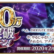 FGO PROJECT、『Fate/Grand Order』で1900万DL突破CP開催 特別ログインボーナスなど10個のイベントを実施