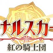 インゲーム、『エターナルスカーレット』で新コンテンツ「魔王武器」を追加するアップデートを実施 貴重なアイテムが交換可能なイベントも開催中