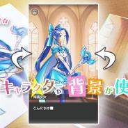KADOKAWA、『ラノゲツクール』で自作絵の取り込み機能の実装などを含む大型アプデを実施! 『ラノゲツクールF』とのサービス統合も決定