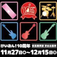 ブロッコリー、10周年を迎えた「けいおん!」の特別イベントを開催! 平沢唯の誕生日である明日より渋谷マルイでスタート!