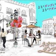 コーエーテクモ、『ネオロマンス♥ダンディズム2』のチケットの一般販売を開始!