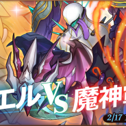 Moregeek Entertainment、『オービットレジェンド』で「ラファエル vs 魔神軍団 討伐戦」を開催 新ガーディアンが手に入るキャンペーンも実施