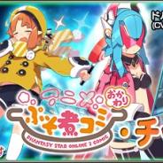 セガ、『ファンタシースターオンライン2 es』でesスクラッチ「ぷそ煮コミおかわり・チップコラボ1」を配信!