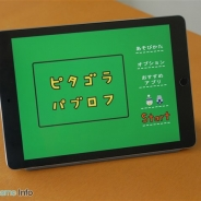 D2C dotとユーフラテス、「ピタゴラスイッチ」のコンセプトに基づいたパズルゲームアプリ『ピタゴラパブロフ』Android版を配信開始