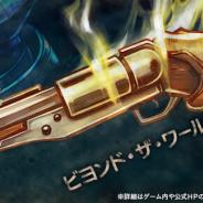 フォワードワークス、『アークザラッド R』で『ワイルドアームズ』とのコラボ開催 「ロディ」と「ジークフリード」登場!!
