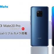 LogicLinks、MVNOサービス「LinksMate」で新規端末「HUAWEI Mate20 Pro」を販売開始 進化したLeicaトリプルカメラを搭載