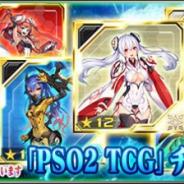 セガ、『ファンタシースターオンライン2 es』にてesスクラッチ「『PSO2 TCG』チップコレクション」を配信開始!