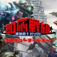 バンナム、『機動戦士ガンダム 即応戦線』の「東京ゲームショウ2017」出展に向けたステージ直前動画を公開!