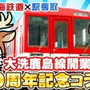 モバイルファクトリー、鹿島臨海鉄道と『駅奪取PLUS』『駅奪取』『ステーションメモリーズ!』でコラボイベントを開催