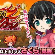 カヤック、『ぼくらの甲子園!ポケット』にて新イベント「進め!スマッシュダンジョン~炎の剣士さくらとともに~」を開催!