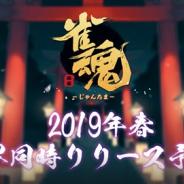 Yostar、今春配信予定の対戦型麻雀ゲーム『雀魂(じゃんたま)』の新PVを公開 アバターキャラクター全キャラとそのCVも公開!