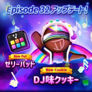 デヴシスターズ、『クッキーラン:パズルワールド』で「DJ味クッキー」が登場する新しいエピソード「この夜が明けるまで」アップデートを実施
