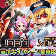 マイネットゲームス、『神姫覚醒メルティメイデン』で「タツノコプロコラボイベント」を6月23日より開催 ドロンジョやヤッターマンに扮したキャラが登場!