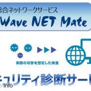 NTTデータ ウェーブ、スマホアプリ/ゲーム、Webサイトのセキュリティ及びパフォーマンス改善を総合的に支援するサービスを2016年11月に開始