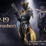 『PUBG MOBILE』でレベルアップ銃器スキンの「PP-19(Skullcrusher)」が「Survivorクレート」に登場 期間限定で出現率が2倍にアップ中!