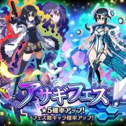 クローバーラボと日本一ソフトウェア、『魔界ウォーズ』でアサギフェスガチャを開催! 朝霧アサギ、アドクリアが登場!