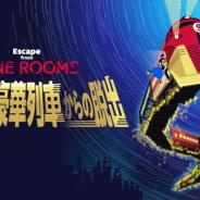 オルトプラスとSCRAP、新作リアル脱出ゲーム「Escape from The NINE ROOMS 止まらない豪華列車からの脱出」を3月19日より公演開始