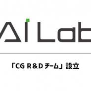 サイバーエージェント、3次元CGを用いた広告クリエイティブ制作の効率化・自動化を目指す「CG R&Dチーム」を設立