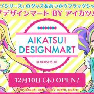 バンダイ、「アイカツ!デザインマート BY アイカツ!スタイル」を東京駅一番街でリニューアルオープン