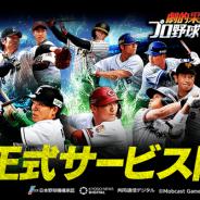 モブキャストゲームス、『劇的采配!プロ野球リバーサル』の正式サービスを開始! 現役のプロ野球選手が実名実写で登場!