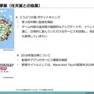 DeNAの決算説明資料より…任天堂の最新スマホゲーム『マリオカート ツアー』が協業案件であることが明らかに