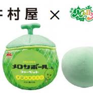 イオンファンタジー、井村屋初のプライズ景品として本物そっくりなメロンボールのBIGクッション展開