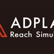 オプト、TVCMとネット広告の統合プランニングツール「ADPLAN Reach Simulator」を開発