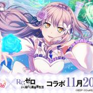 Craft Egg、『ガルパ』×『リゼロ』コラボの概要を発表! Roseliaメンバーがイベントとガチャでコラボ、記念ログインボーナスも!