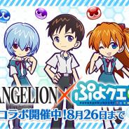 【Google Playランキング(8/13)】「エヴァンゲリオン」コラボ開催の『ぷよクエ』が37ランクアップ! 『ドラゴンボール レジェンズ』が33→19位