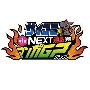 Cygames、『サイコミ』で「第1回NEXT連載争奪マンガグランプリ」開催! グランプリで賞金500万円+連載&コミック化確約