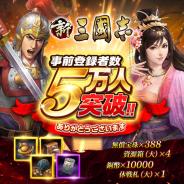 Hero EntertainmentとTCI、コーエーテクモ監修『新三國志』の事前登録者数が5万人を突破! 声優陣サイン色紙プレゼントCP追加が決定