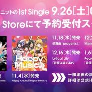 ブシロードミュージック、「D4DJ」全6ユニットの1st SingleをiTunes Storeにて予約受付開始!