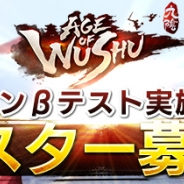 Snail Games、『九陰 -Age of Wushu-』のオープンβテストを11月13日12時までの期間限定で開催