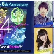 gumi、『ファントム オブ キル』6周年リアルイベント当⽇に「渋⾕クロス FM」にて特別番組の⽣配信が決定