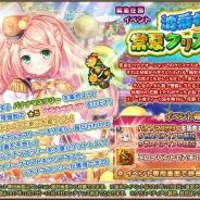 DMM GAMES、『FLOWER KNIGHT GIRL』でクリスマスイベント「波乗れ!常夏クリスマス!」開催 プレミアムガチャに新キャラ追加