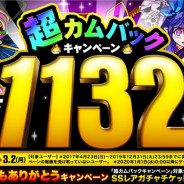 アソビズム、『ドラゴンポーカー』で「超カムバックキャンペーン」を開催 竜石が最大1132個手に入る
