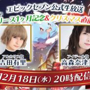 Yostar、『Epic Seven』の公式生放送を12月18日に実施! 期間限定イベント「私の騎士様がこんなにダメなわけがない」もスタート