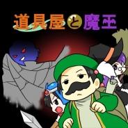 個人ゲーム制作サークルのボーシム研、iOS端末向けに道具屋経営ゲーム『道具屋と魔王@ボーシム研』をリリース