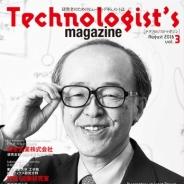 テクノロジストマガジンvol.3の特集は、VR研究の第一人者・東京大学大学院教授 廣瀬通孝氏