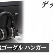 上海問屋からヘッドホン&VRゴーグルハンガー販売開始 モニター裏などのデッドスペースを有効活用できる