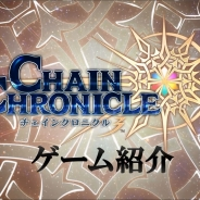 セガゲームス、『チェインクロニクル3』新PVを公開 アニメ『チェインクロニクル ~ヘクセイタスの閃(ひかり)~』の第1章イベント上映も実施