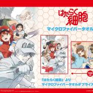サイバーステップ、『トレバ』でアニメ『はたらく細胞』の数社限定プライズが27日より登場!