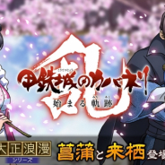 DMM GAMESとトライフォート、『甲鉄城のカバネリ -乱-』で新キャラガチャで大正浪漫シリーズ登場!
