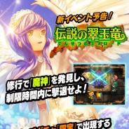 ディンプス、『ファントムゲート戦姫』でイベント「伝説の翠玉竜(エメロード)」を開催