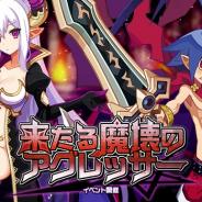クローバーラボと日本一ソフト、『魔界ウォーズ』に「★5 ラハール」が登場!さらに「★5 サタン」参戦!