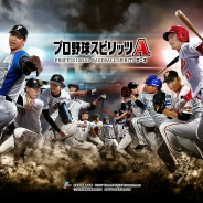 【TGS2017】KONAMI、『プロ野球スピリッツA』で新たに「リアルタイム対戦」を今冬実装!