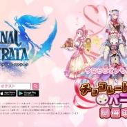 フジゲームス、『ORDINAL STRATA』でイベント「チョコレートパニック」を2月6日より開催 飯田里穂さんプロデュースの新キャラクターも登場!