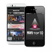 アドウェイズ、台湾子会社がアプリの事前登録サービス「予約トップ10」の提供開始…日本、韓国、中国に続く4カ国目