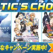 バンナム、PS4人気ダウンロード版ゲームがお得に購入できる「CRITIC'S CHOICE」に参加!